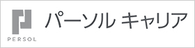 パーソルキャリア株式会社(MIIDAS COMPANY)